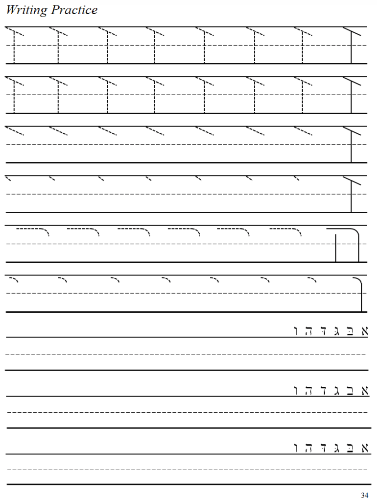 Hebrew primer writing page