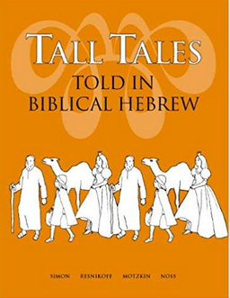 tall tale hebrew workbook