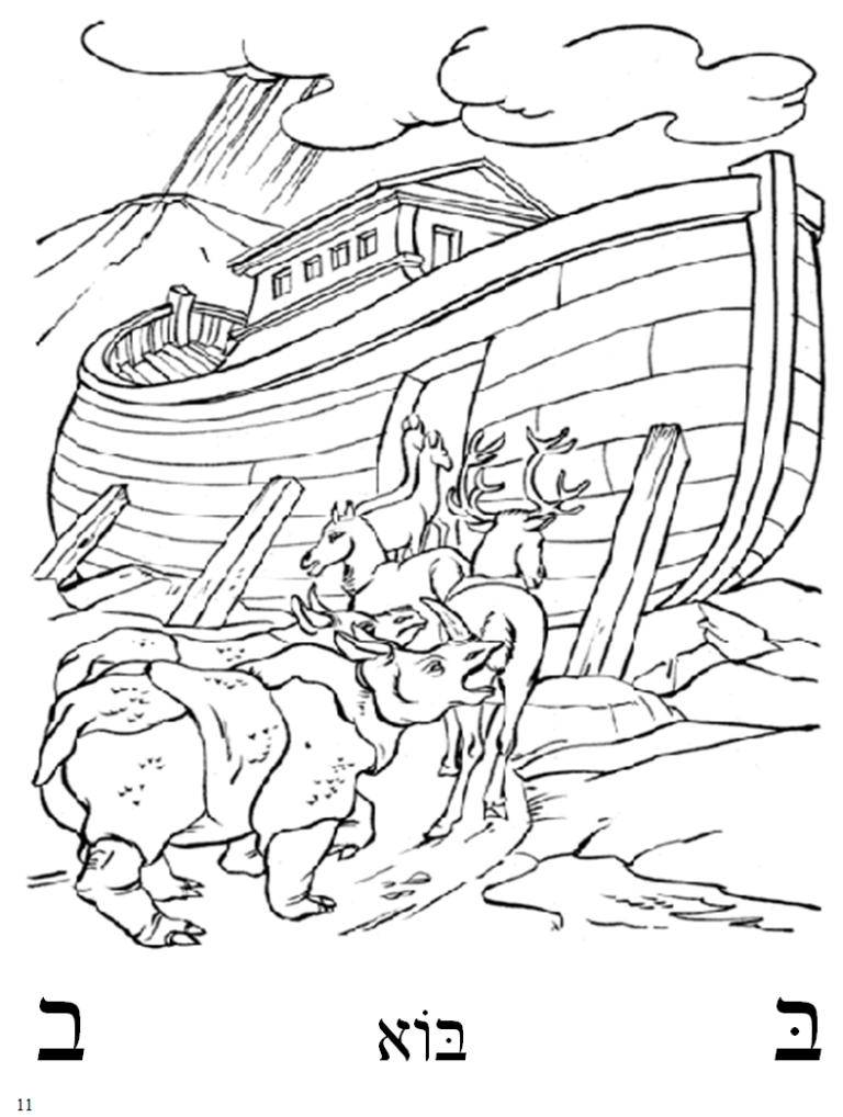 Hebrew primer coloring page of animals and ark
