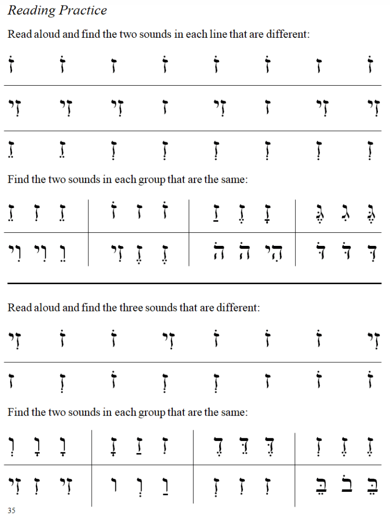 Hebrew primer reading page