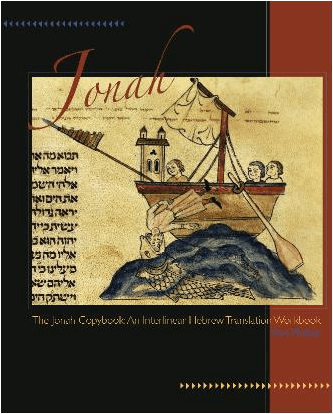 aleph press hebrew copybook